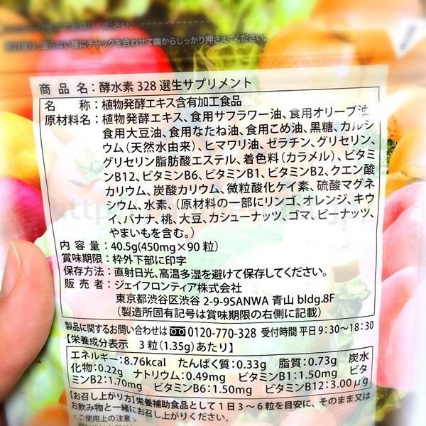 酵水素328生サプリメント きゃー子