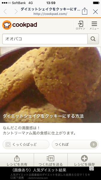 ダイエットシェイク クッキー