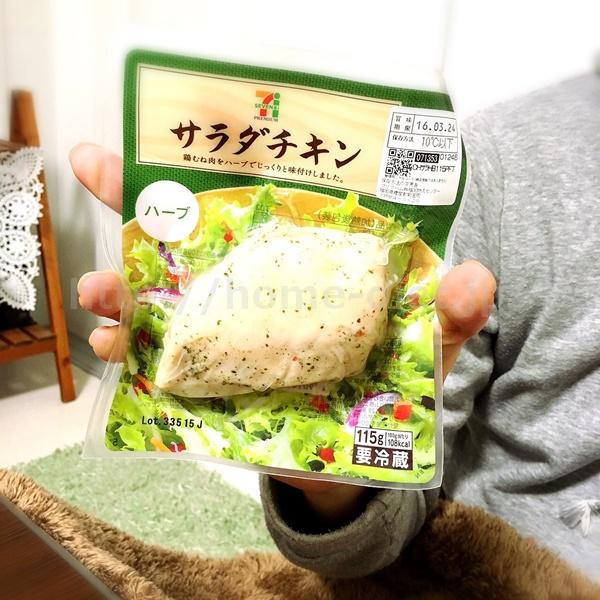 サラダチキン まさパパ