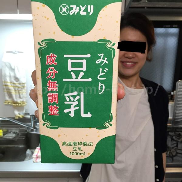 生理前豆乳ダイエット きゃー子