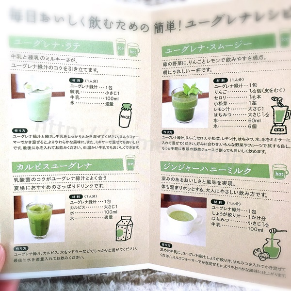 ユーグレナファームの緑汁